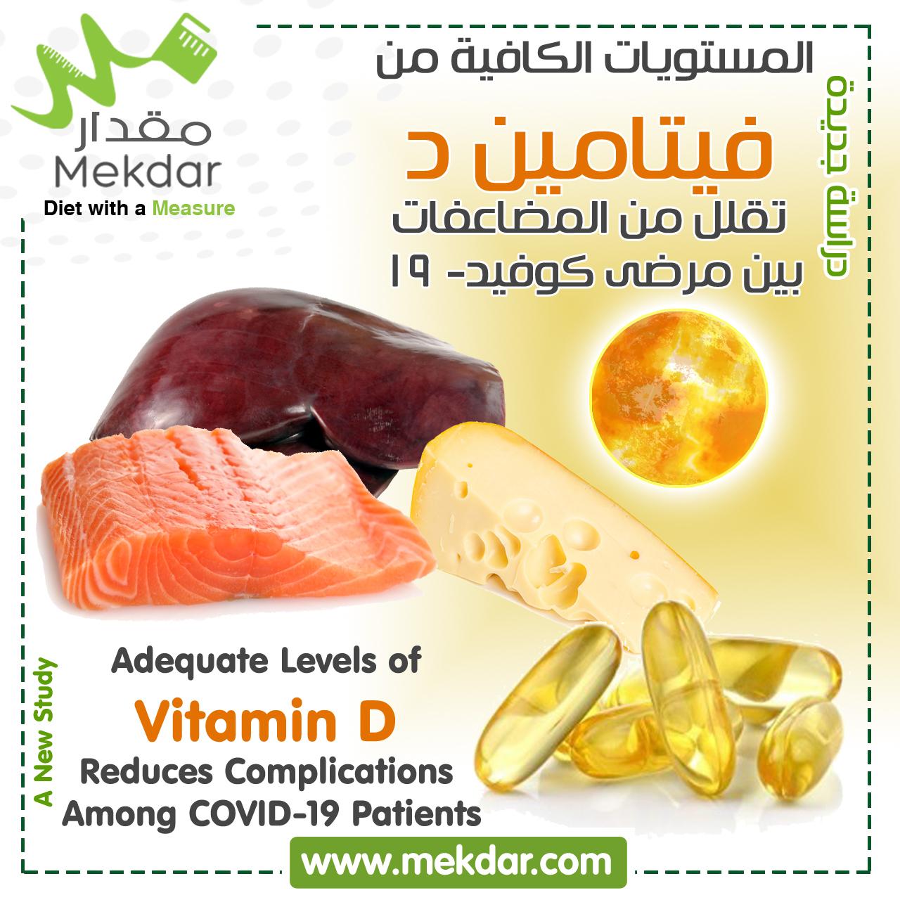 فيتامين د و كوفيد -19