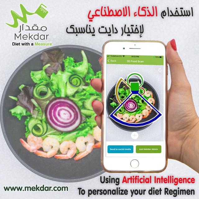 مقدار  ذكاء  صناعي  اولين  موبايل  دايت  تغذية  وزن  سمنة  دهون  رشاقة