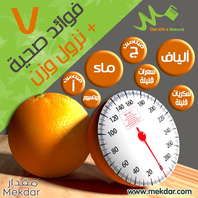 مقدار البرتقال